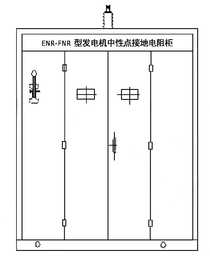 发电机中性点接地电阻柜外形示意图